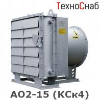АО2-15 (КСк4)