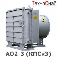 АО2-3 (КПСк3)